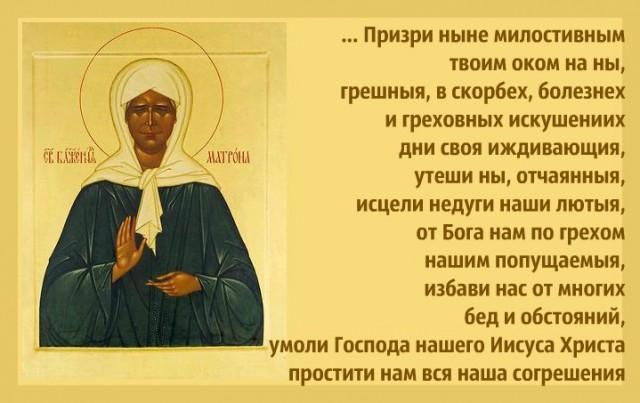 молитвы об исцелении от болезни Матроне Московской