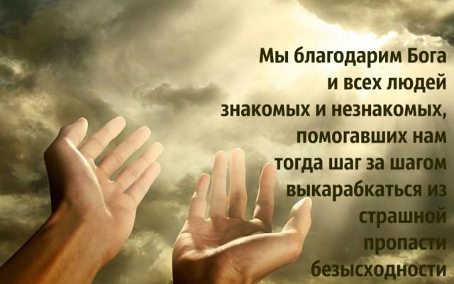 молитвы об исцелении от болезни и благодарность