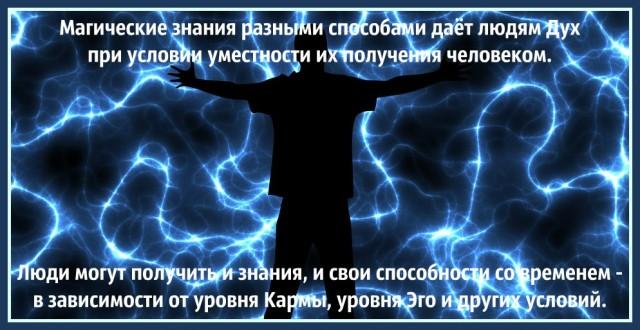 знания и умения магам дает Дух
