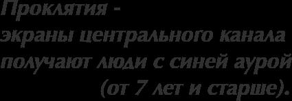 энергетический экран корректор кармы