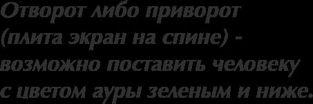 плита - корректор кармы