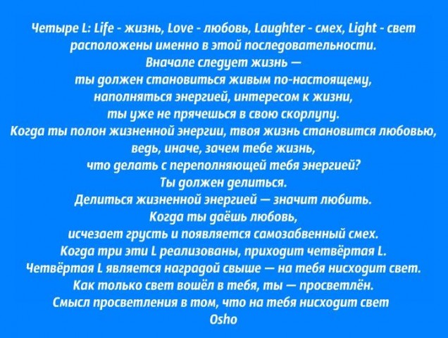 жизнь любовь смех свет