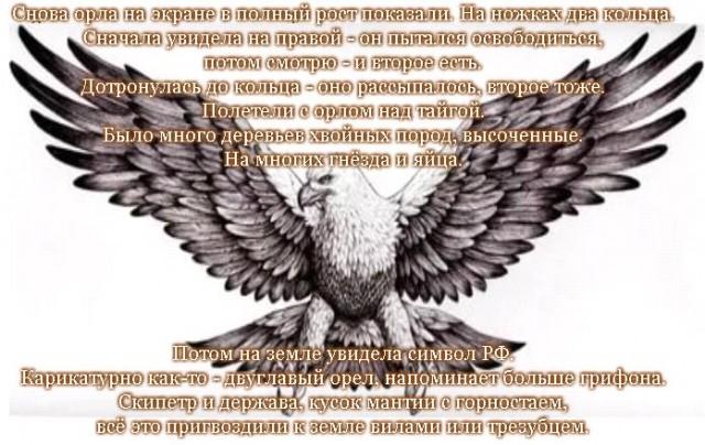 орёл - Духовный Хранитель