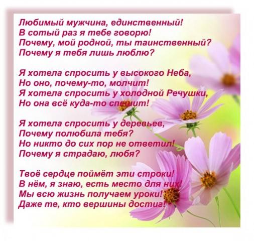 Стих для мужа о любви в открытке