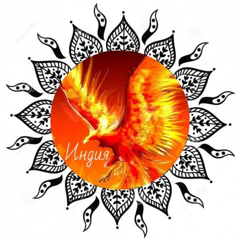 Феникс Хранитель Индии