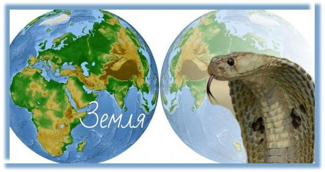 эзотерически Змея - Хранитель Земли