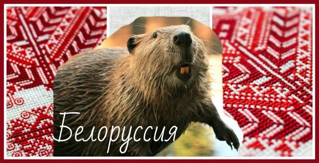 вознесение Белоруссия Хранитель Бобёр