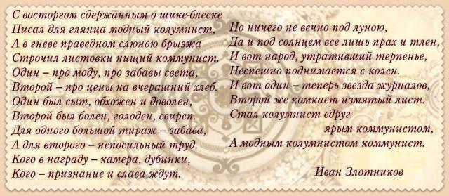 стихи про Украину