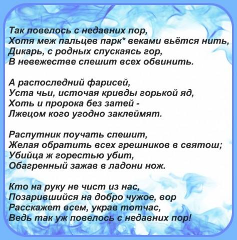 стихи на русском языке