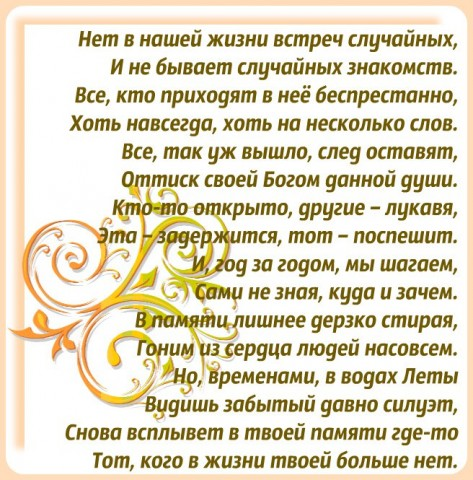 встречи Иван Злотников