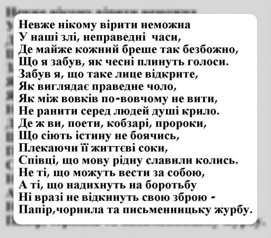 Журба Iван Злотнiков