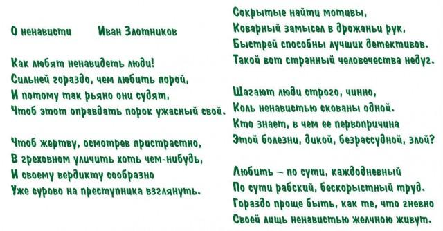 О ненависти Иван Злотников