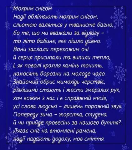 стихи на украинском языке