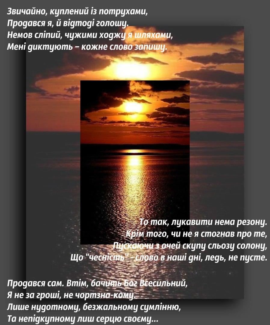 стихи про Украину на украинском языке