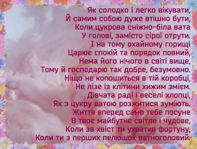 стих на украинском языке
