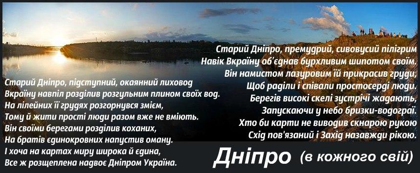 Днiпро стих про Украину