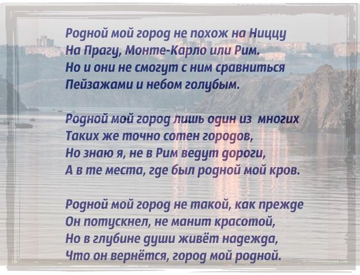 городу стихи