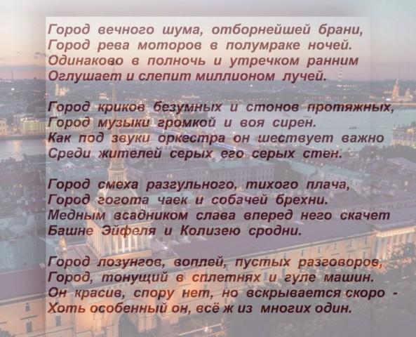 стихи о Санкт-Петербурге