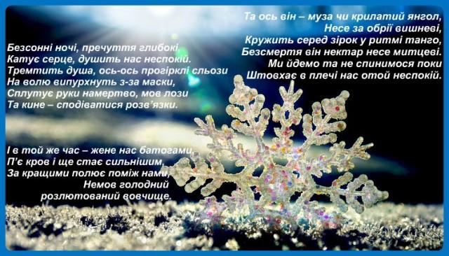 сучасна украинская поэзия