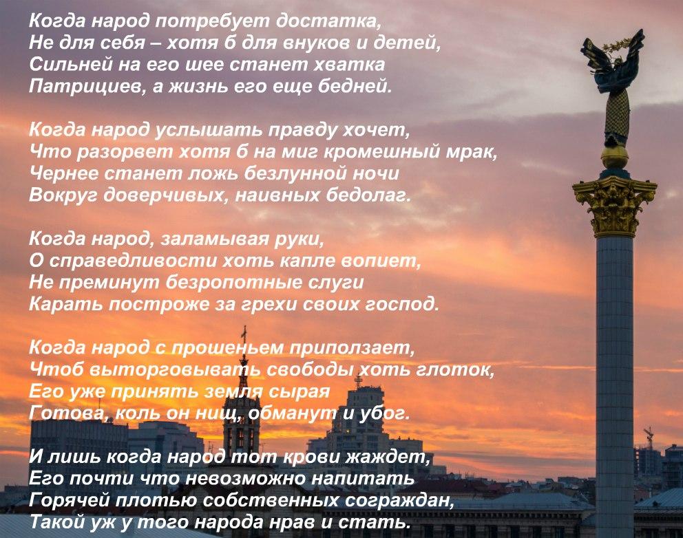 народ стих про Украину