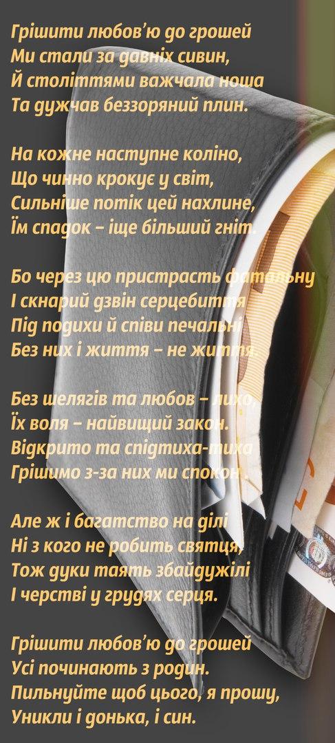 стихи на украинском про деньги