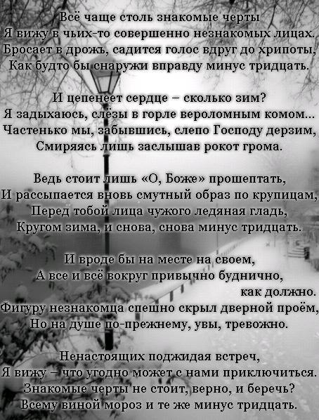 минус тридцать стихи