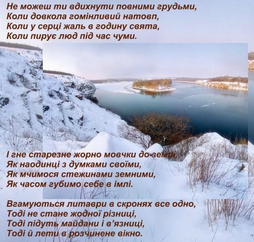стих про Украину