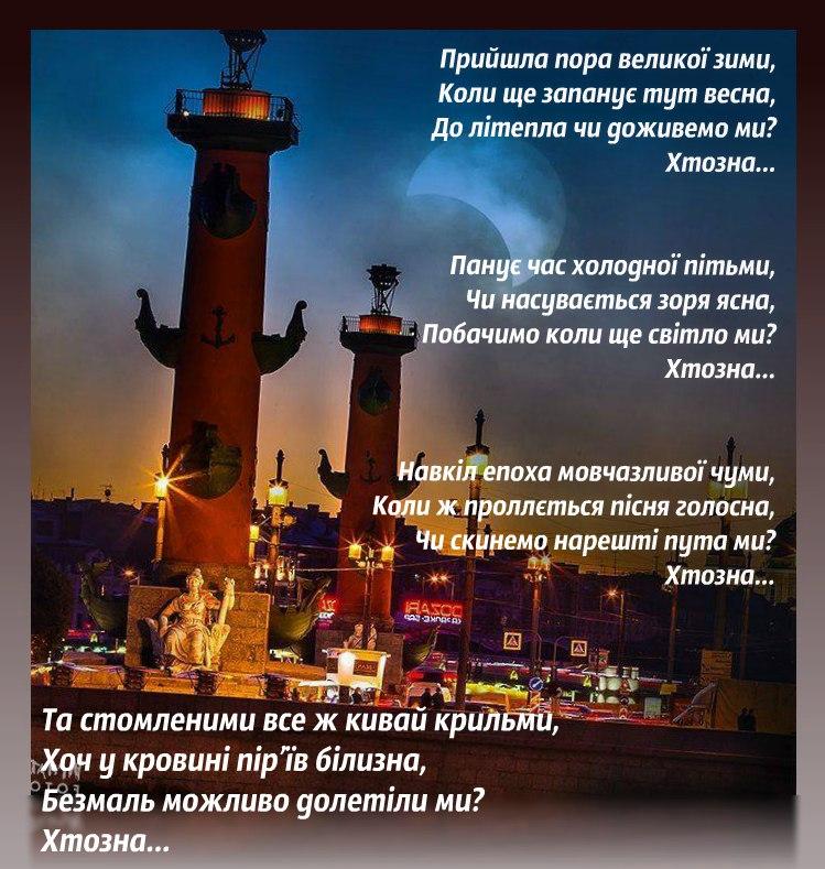 украинская поэзия