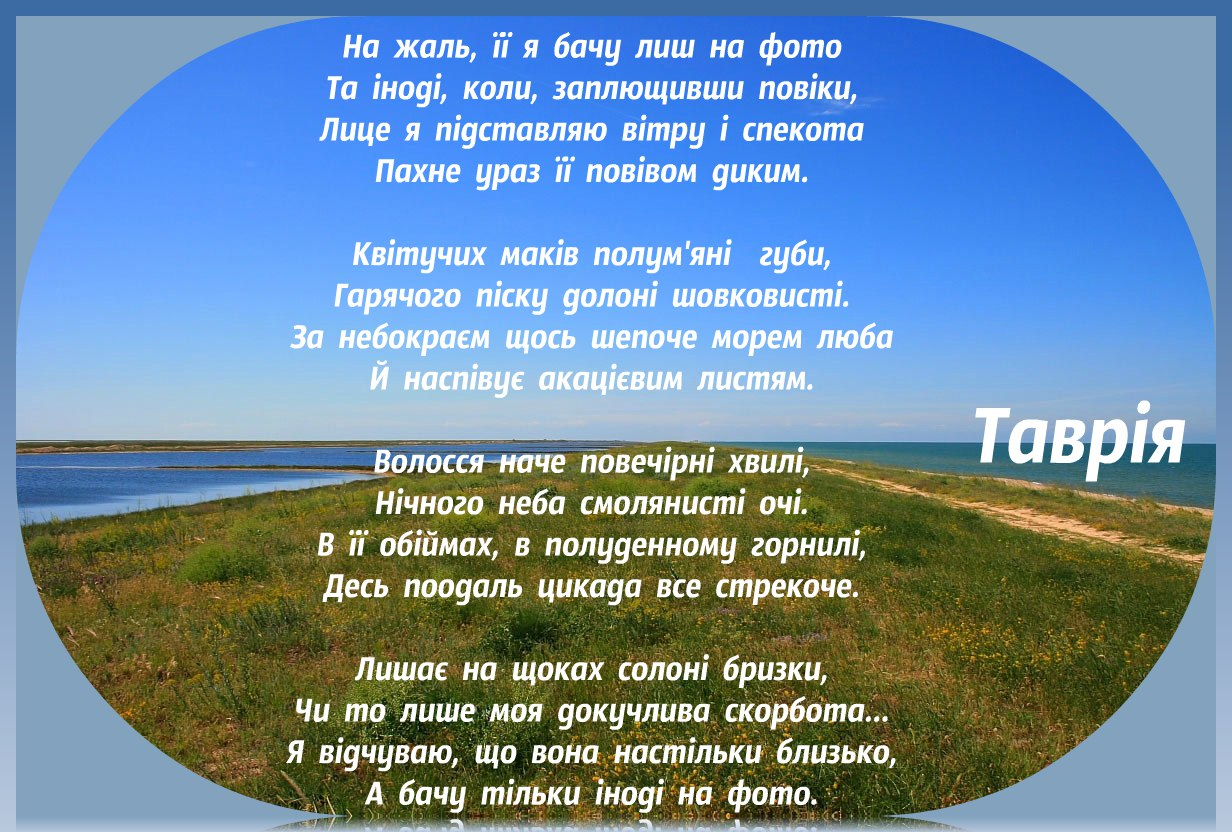 стих об Украине на украинском языке