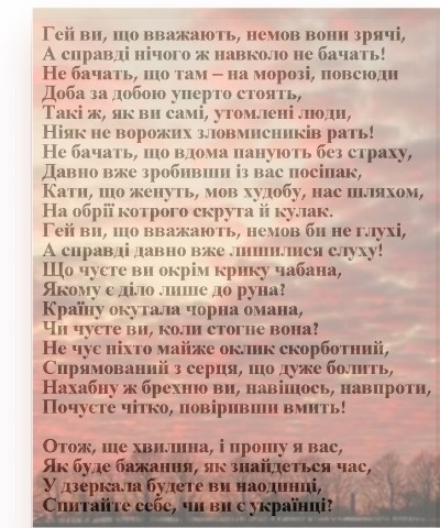 стих про украину на украинском языке
