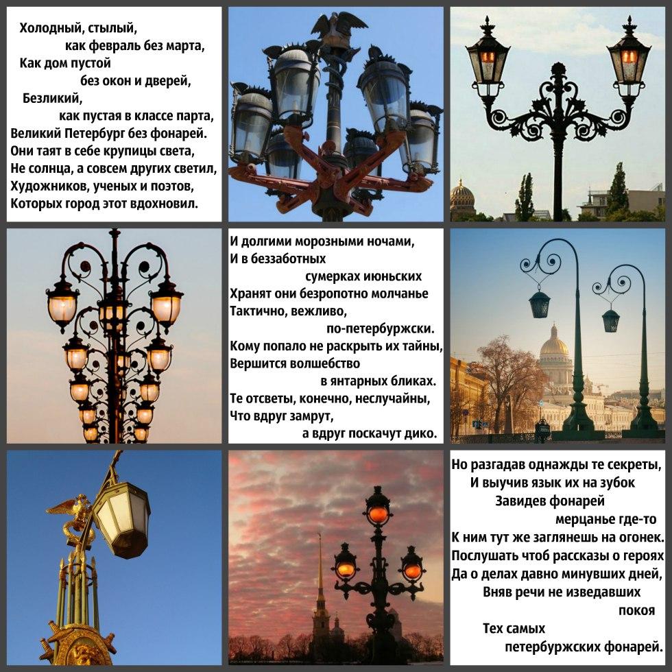 фонари Петербурга Иван Злотников