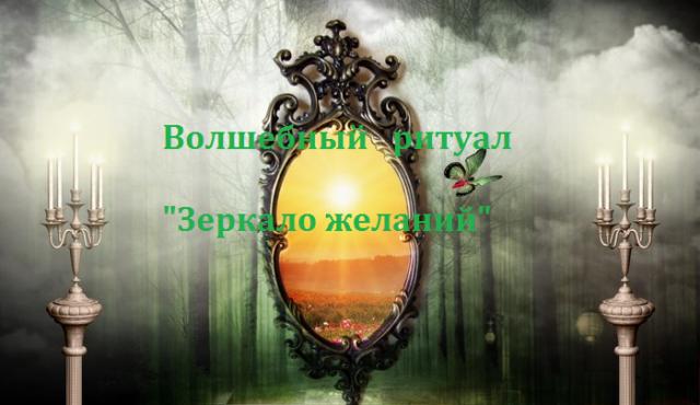 "ритуал "" волшебное зеркало"""