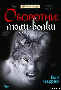 Книга Боба Карена