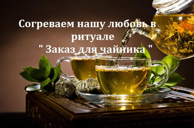 "ритуал ""заказ для чайника"""
