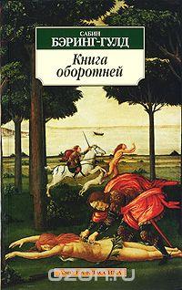 книга Сабина Бэринг-Гулда