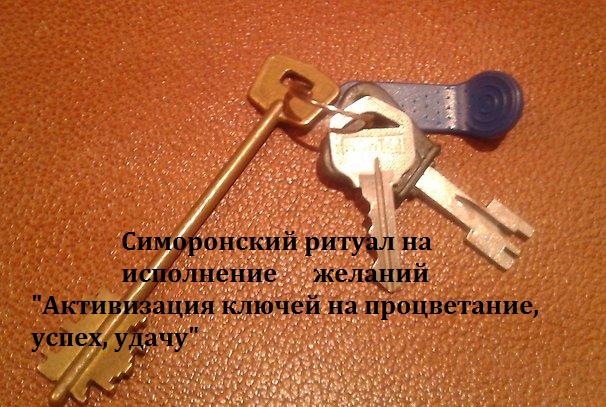 """ритуал """"активизация ключей на удачу"""""""
