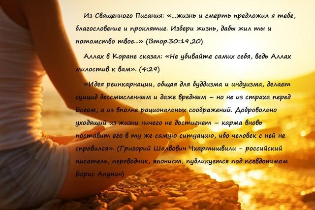 3 цитата религия от депрессии