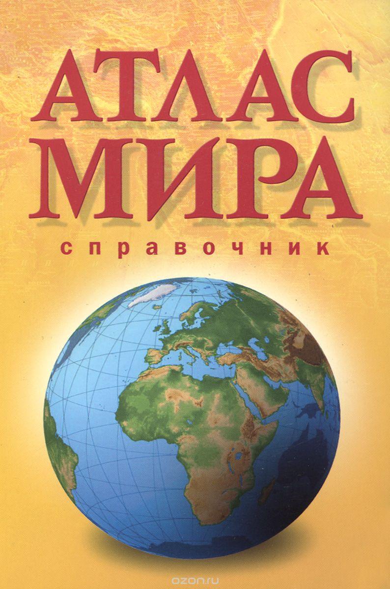 Атлас мира (обложка)