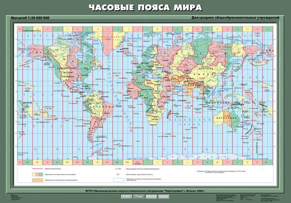Часовые пояса (карта)
