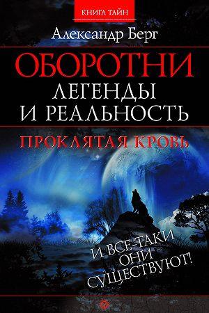 книга Александра Берга